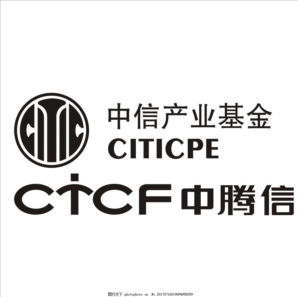 中信产业基金 中腾信 ctcf 中信logo citicpe 中信理财 设计 标志图标