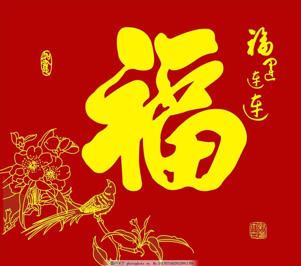 福运连连 红色底 福字 背景福字 中国元素 花纹边框 设计 广告设计