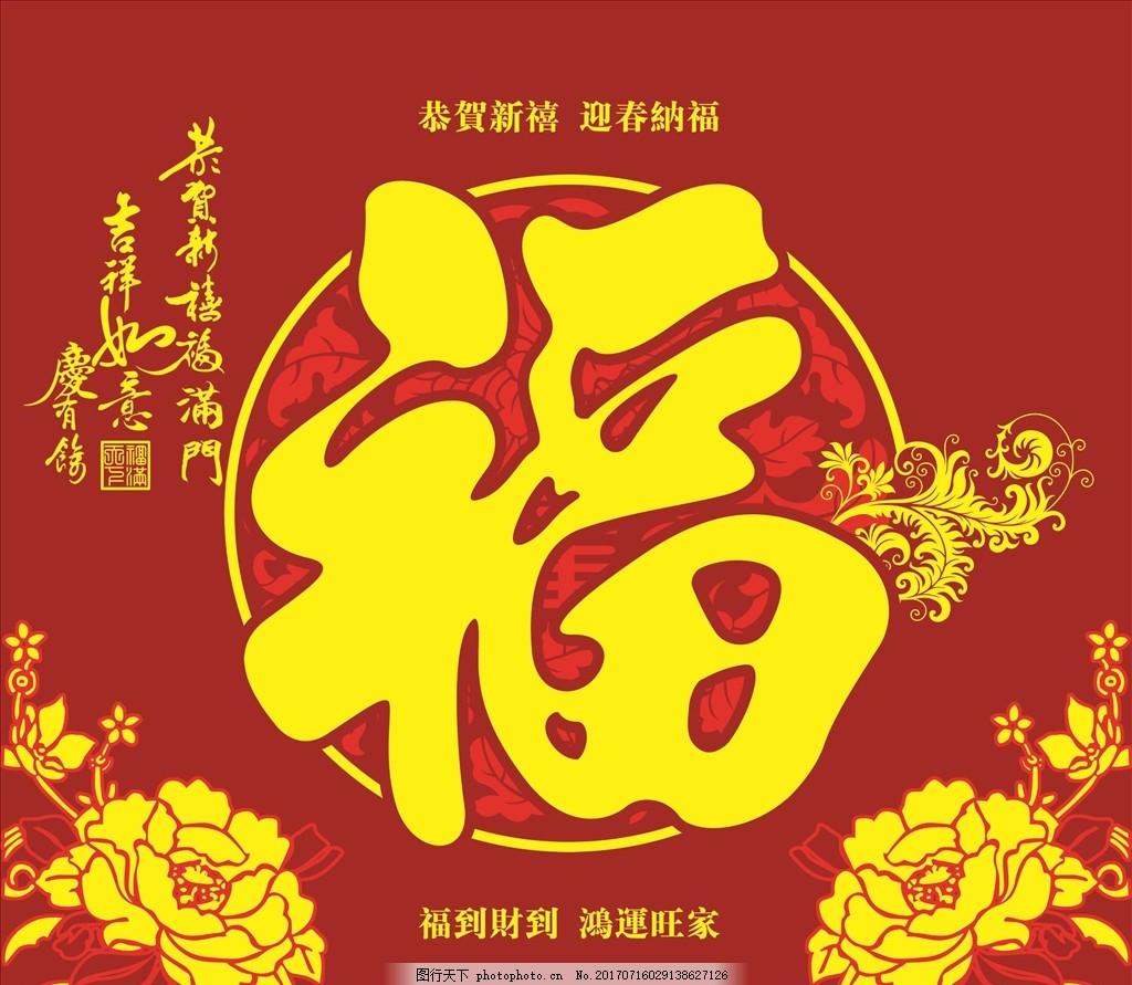 福到财到 红色底 福字 背景福字 中国元素 花纹边框 其他