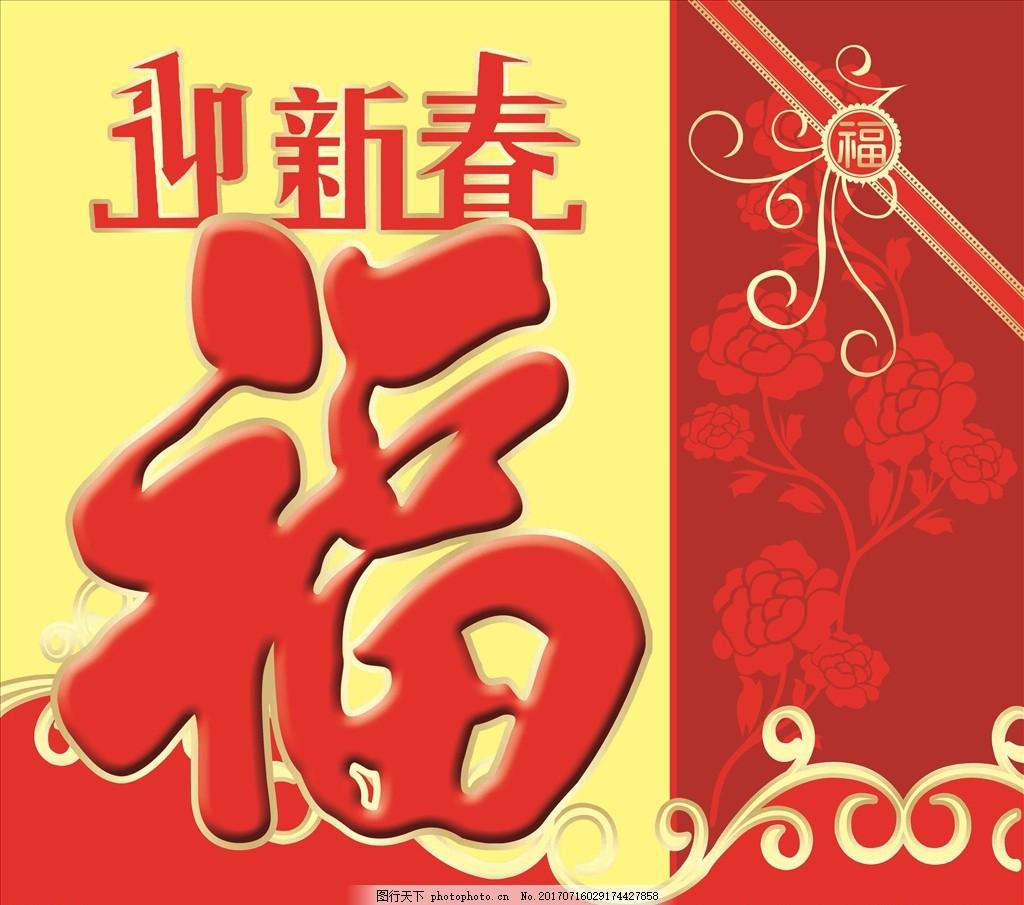 福字 红色底 背景福字 中国元素 花纹边框 其他