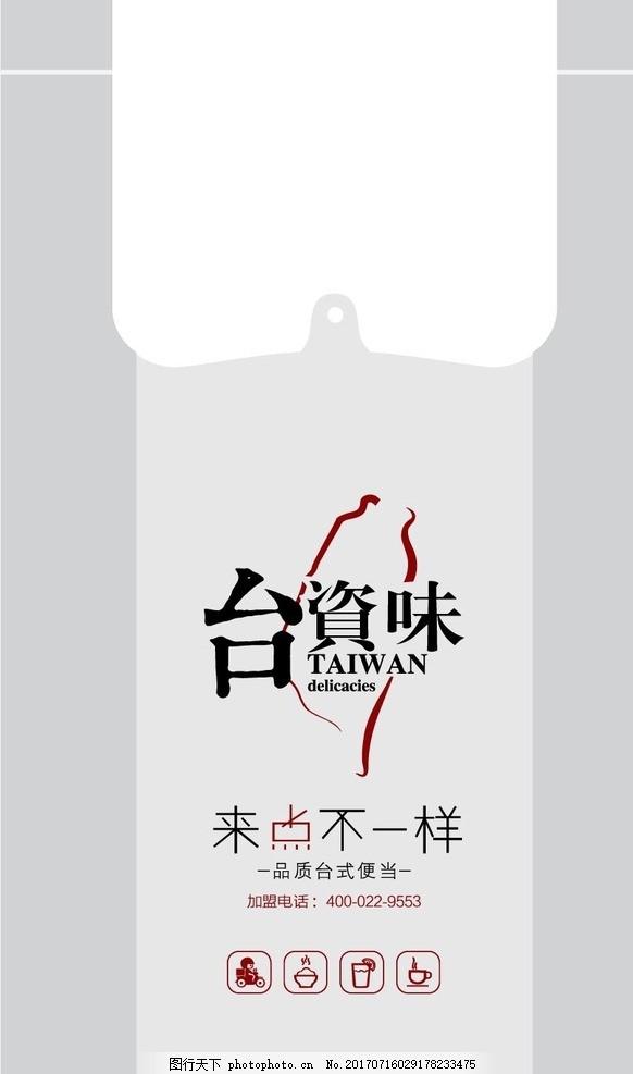 台资味 标志 来点不一样 广告袋 背心袋 马甲袋 设计 广告设计 包装设