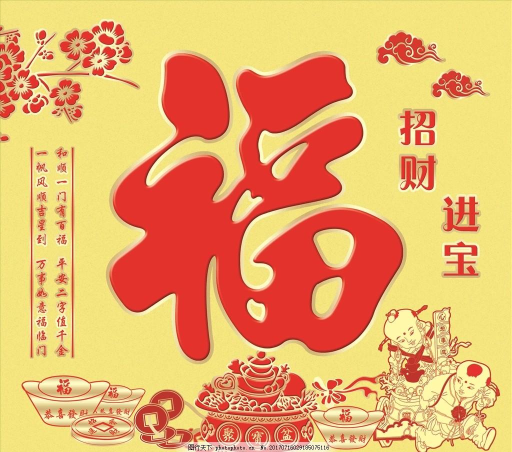 福字 背景福字 中国元素 花纹边框 其他