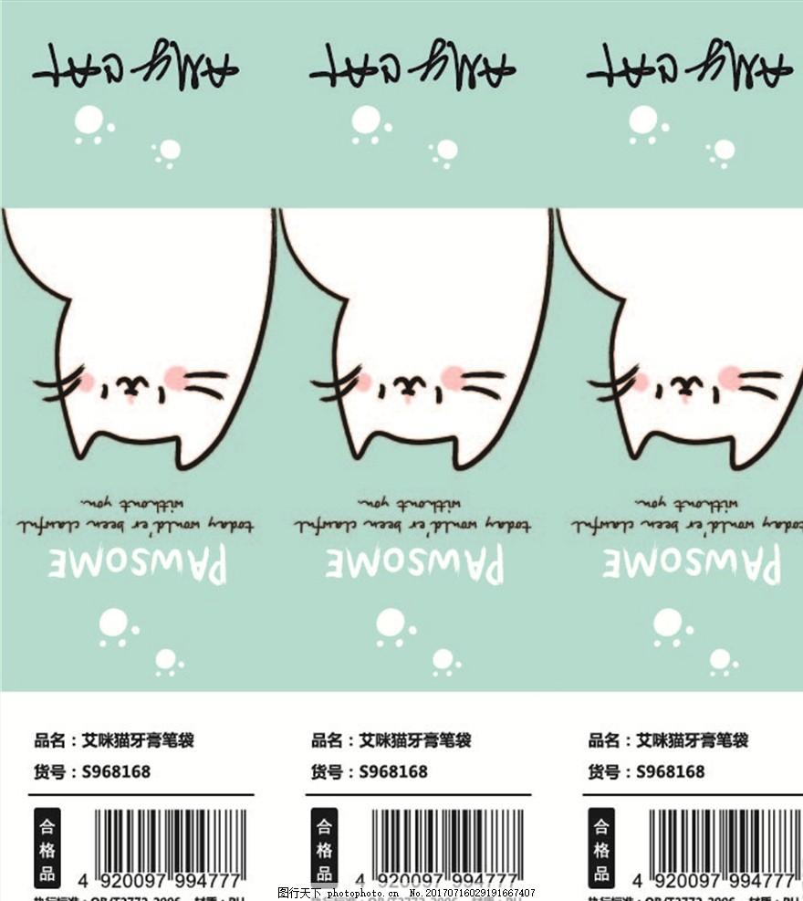 亚米猫不干胶 可爱卡通 创意设计 时尚 图案设计 矢量