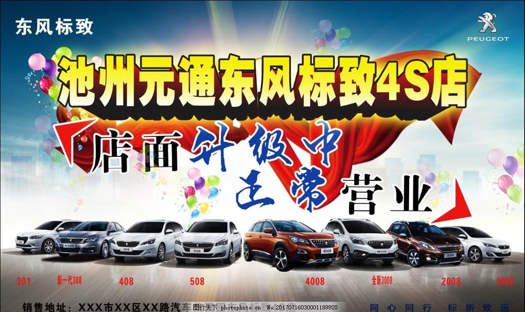 东风标致汽车店面升级营业 标致 汽车 店面 升级 营业 喷绘 海报 设计