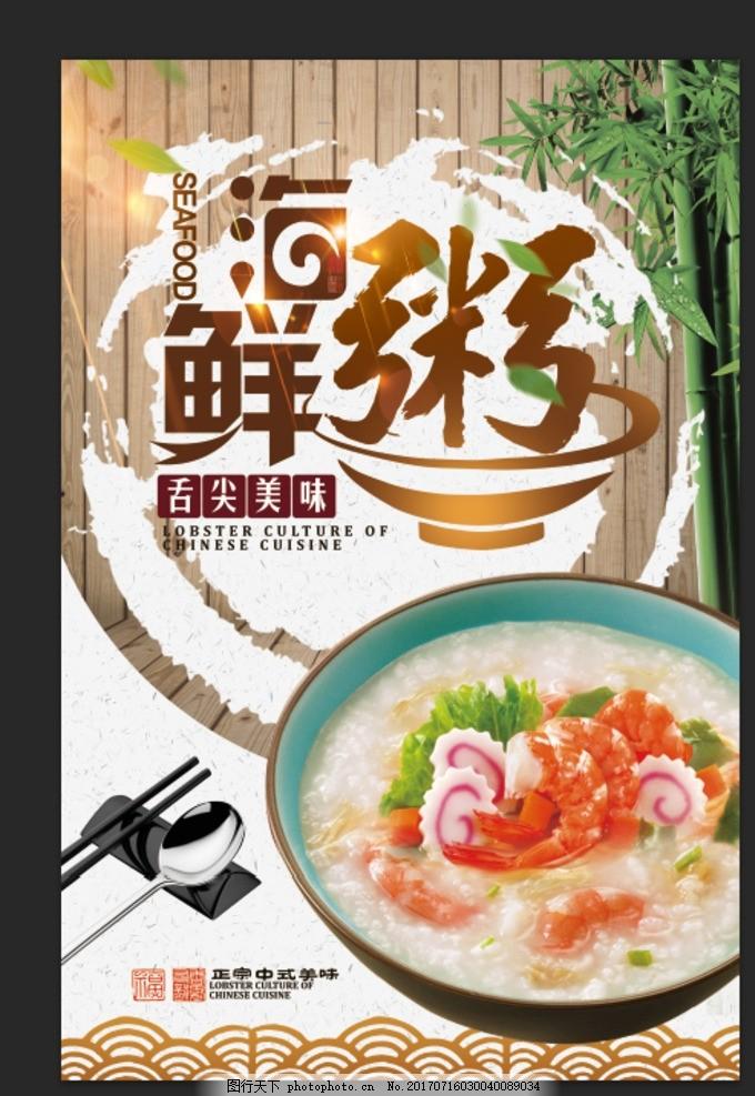 海鲜粥 海鲜砂锅粥 港式海鲜粥 特色海鲜粥 海鲜粥灯箱 海鲜粥菜单 海