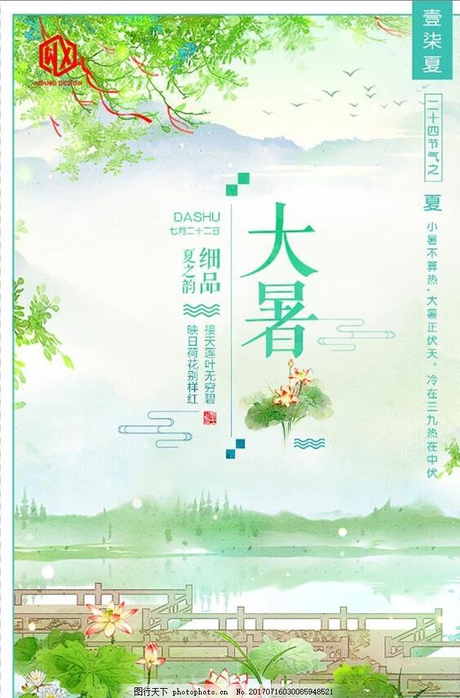中国风手绘海报 立春 雨水 惊蛰 春分 清明 谷雨 立夏 小满 芒种 夏至