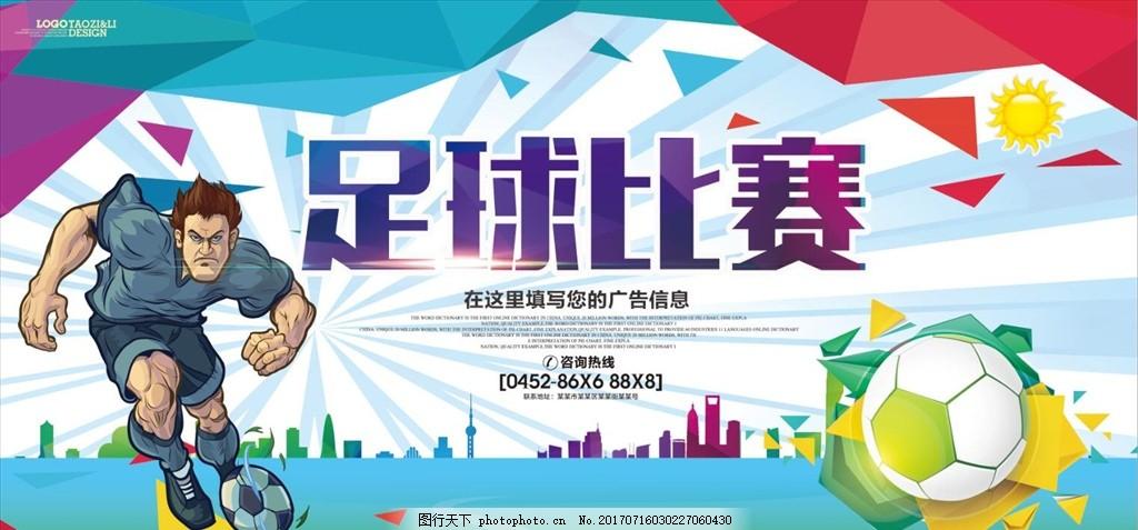 时尚大气动感足球赛海报设计 足球海报 校园足球赛 大学足球赛 足球赛