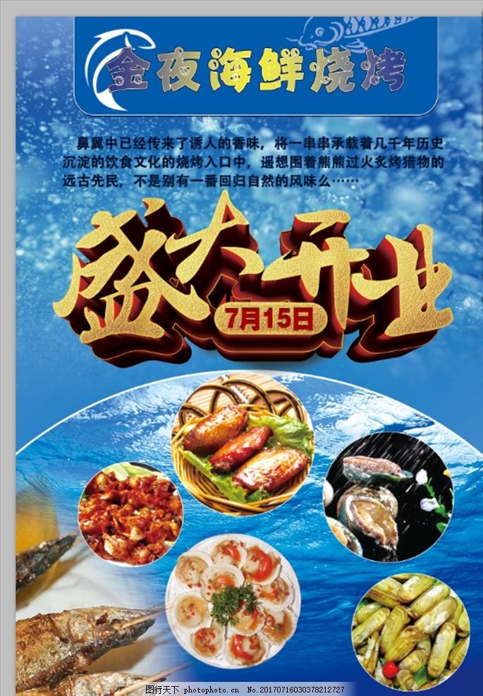 海鲜烧烤 烤鱼 烤鱼炒饭 烤鱼文化 烤鱼系列 美食 特色烤鱼 烤鱼海报