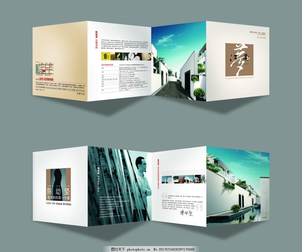 房地产折页 陈幼坚 好的设计师 单页 排版 大气图片