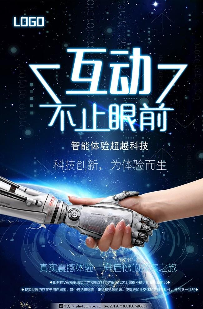 机器人 科技海报展板 机器人海报 梦幻科技 几何梦幻 机器人时代 引领