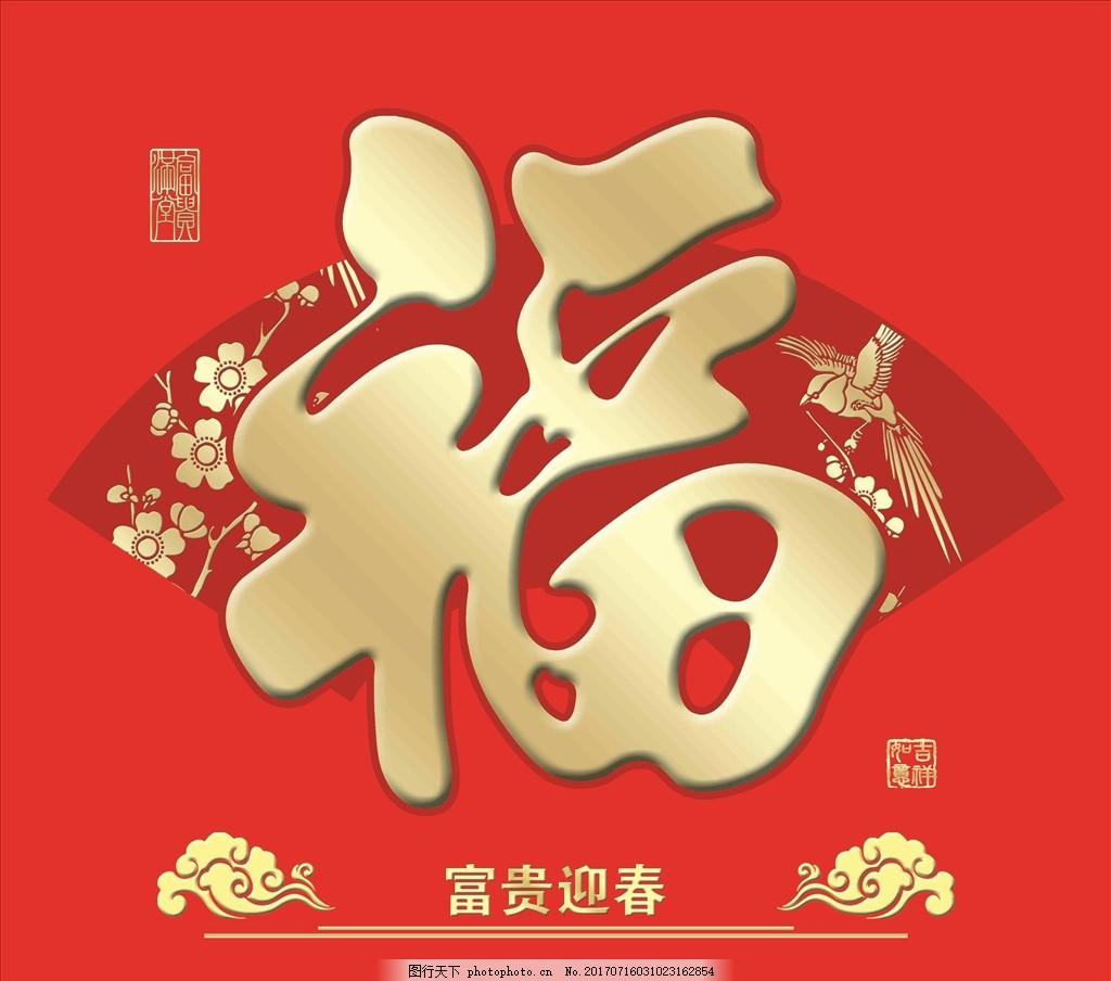 红色底 福字 背景福字 中国元素 花纹边框 设计 广告设计 其他 300dpi