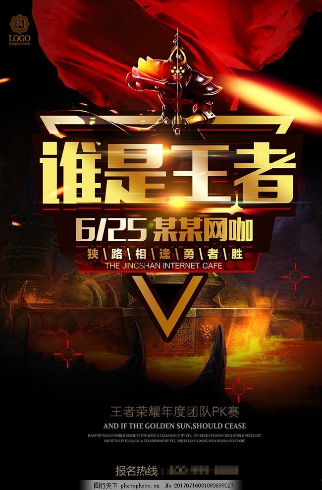 荣耀 魔兽世界 英雄联盟 穿越火线 网游比赛 lol 游戏对战宣传 巅峰