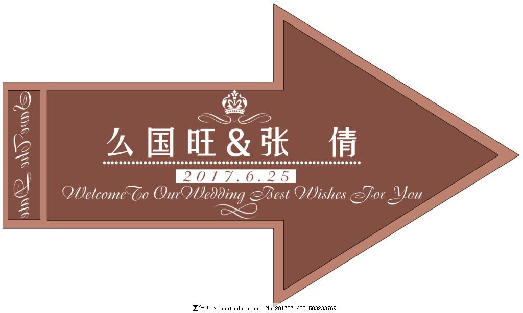 指引牌白色清新婚礼棕色婚礼 森系婚礼 森系箭头 箭头指引牌 白色清新