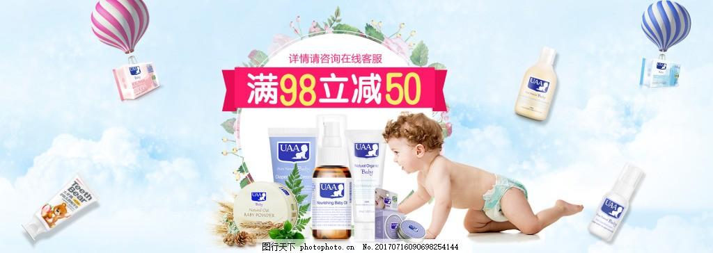 孕妇婴幼淘宝促销海报