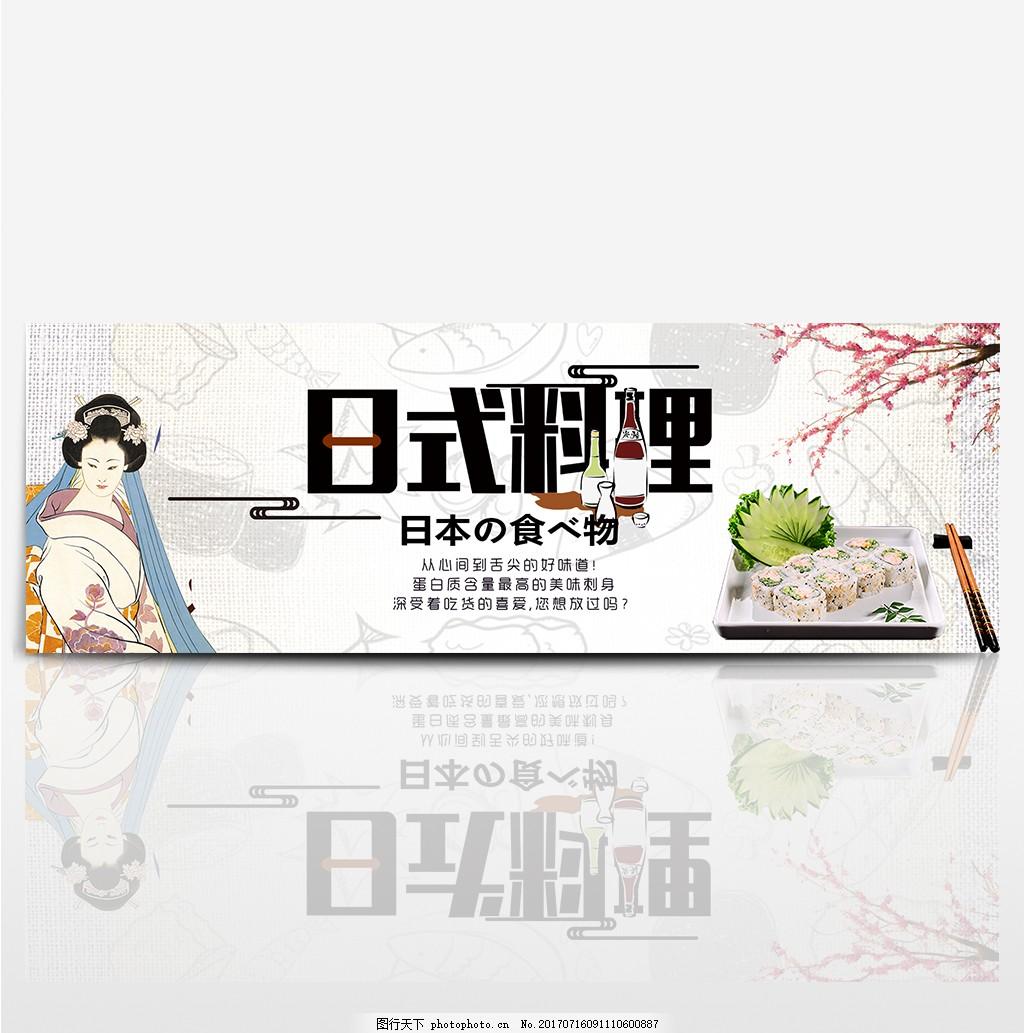 淘宝天猫电商日本料理寿司樱花清新文艺海报