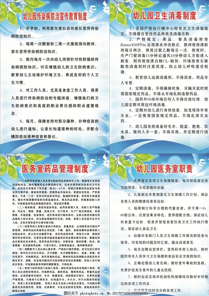 幼儿园制度 医务管理制度 医务室职责 宣传教育制度 卫生消毒制度