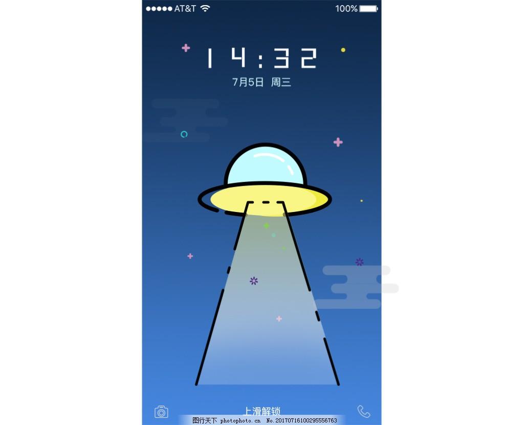 手机mbe风格主题页 主题图标 锁屏页 可爱
