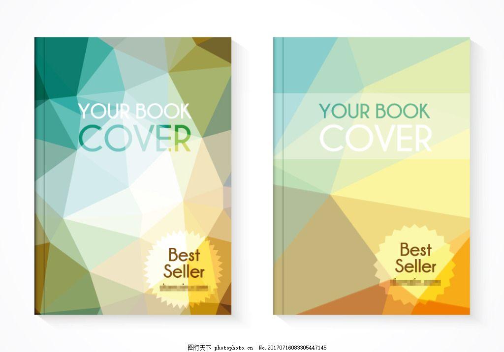 时尚几何背景杂志画册封面设计 杂志封面 时尚画册 矢量素材