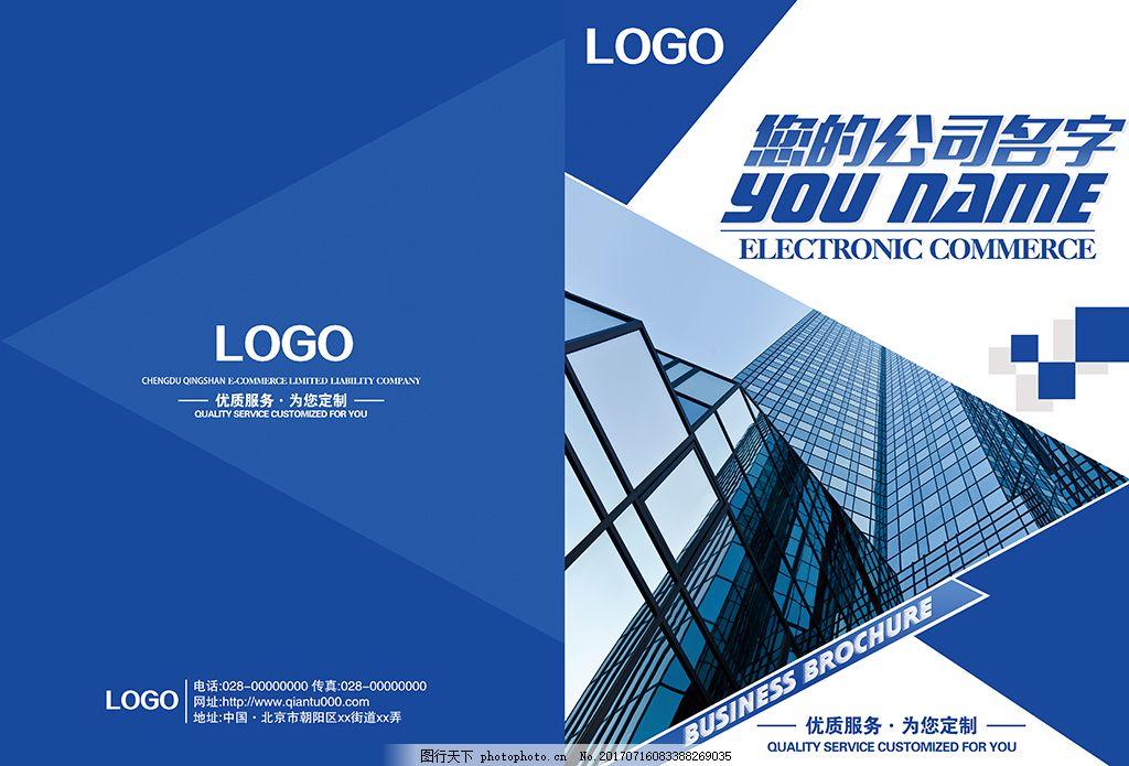 公司画册封面设计模版