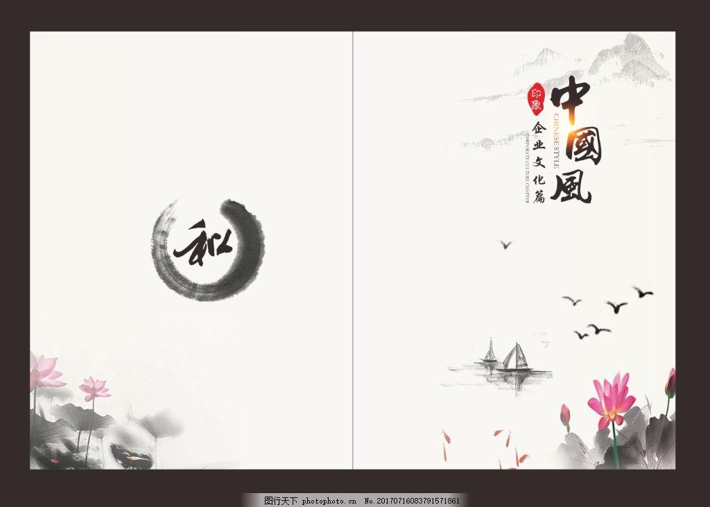 中国风画册封面设计 投资专家 金融 书籍装帧 水墨 装帧设计