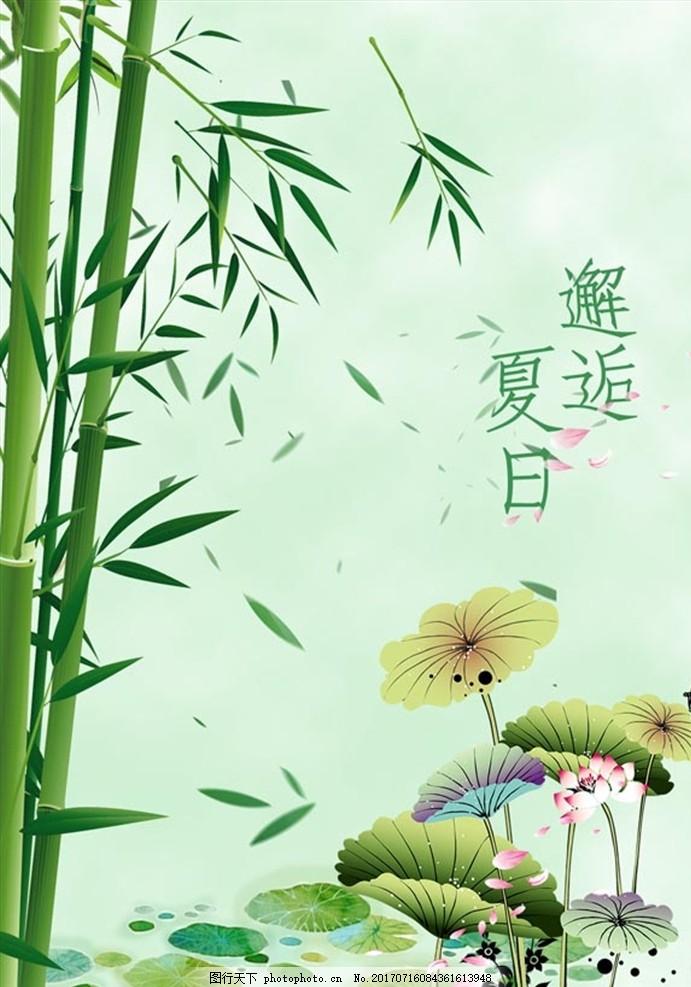 绿竹荷花手绘插画