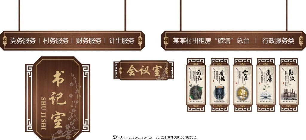 中式吊牌科室牌标语牌 中式 吊牌 科室牌 标语牌 木牌 制度牌 设计