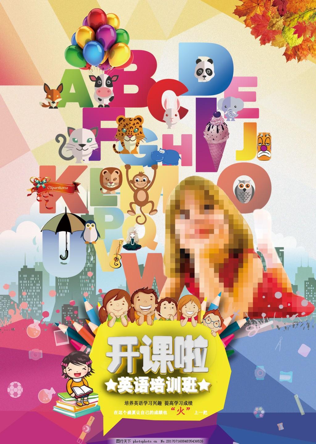 英语 宣传单 dm单 培训 补习 字母 卡通 动物 培训班 英语口语 学习班