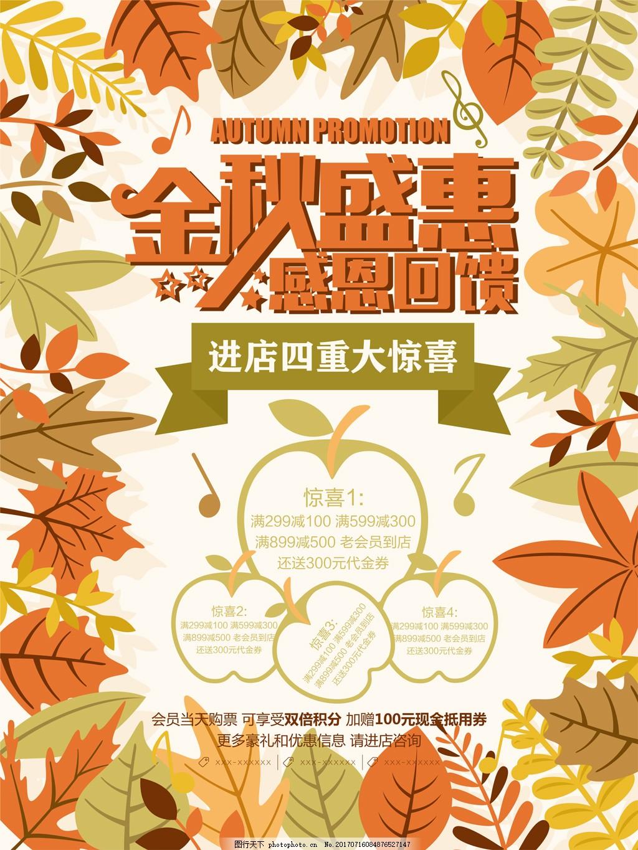简约金秋盛惠感恩回馈秋季促销海报 秋季新品 秋季海报 秋季大促销