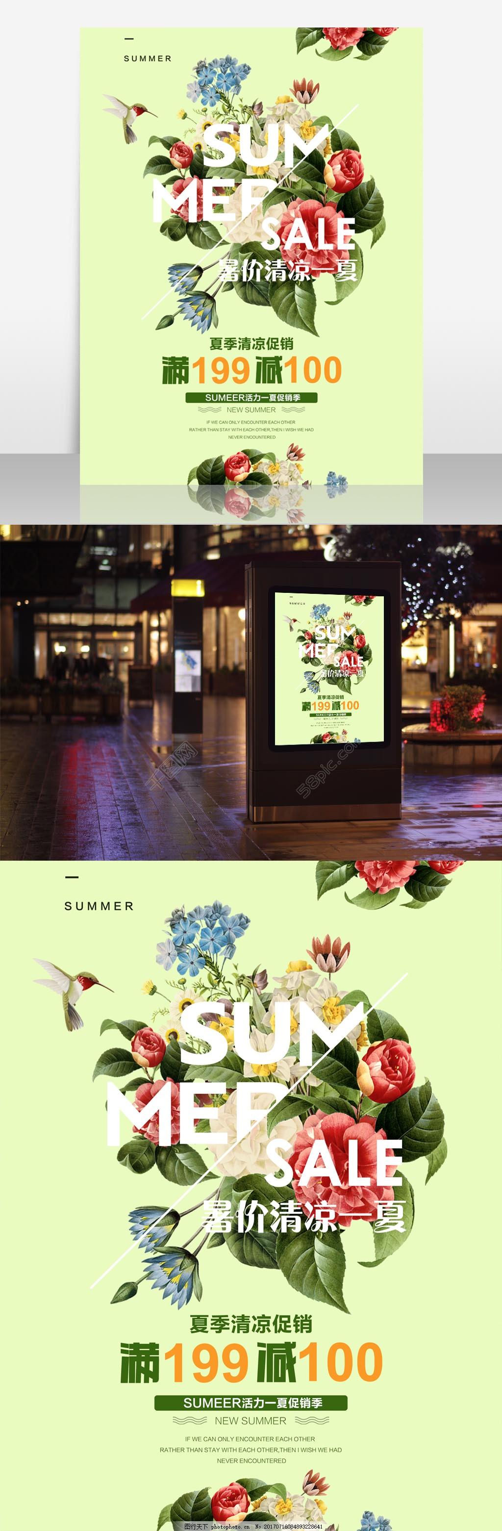 夏季手绘促销海报设计服装店促销创意花卉字体合成融合宣传海报