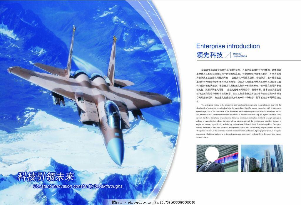 简约企业文化海报设计 企业画册 企业展板 领先科技 雪山 战斗机