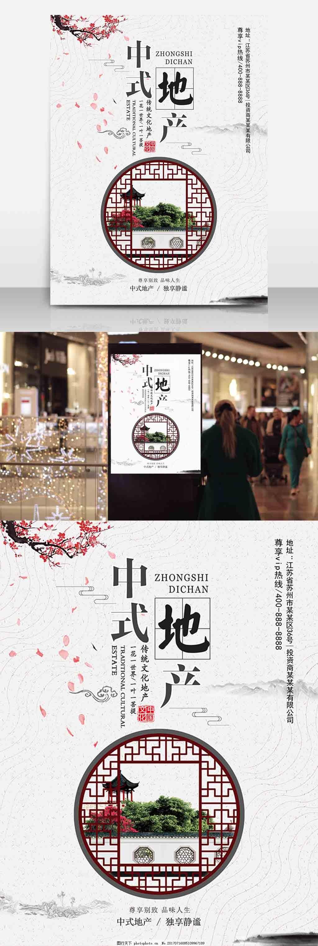 水墨风中式地产宣传海报设计 中式房地产 江南地产 中国风水墨背景