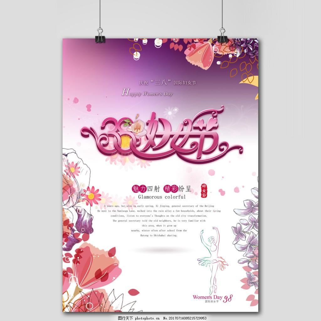 三八妇女节海报设计 心形图形 爱心 梦幻爱心 女王裙子 花纹花瓣