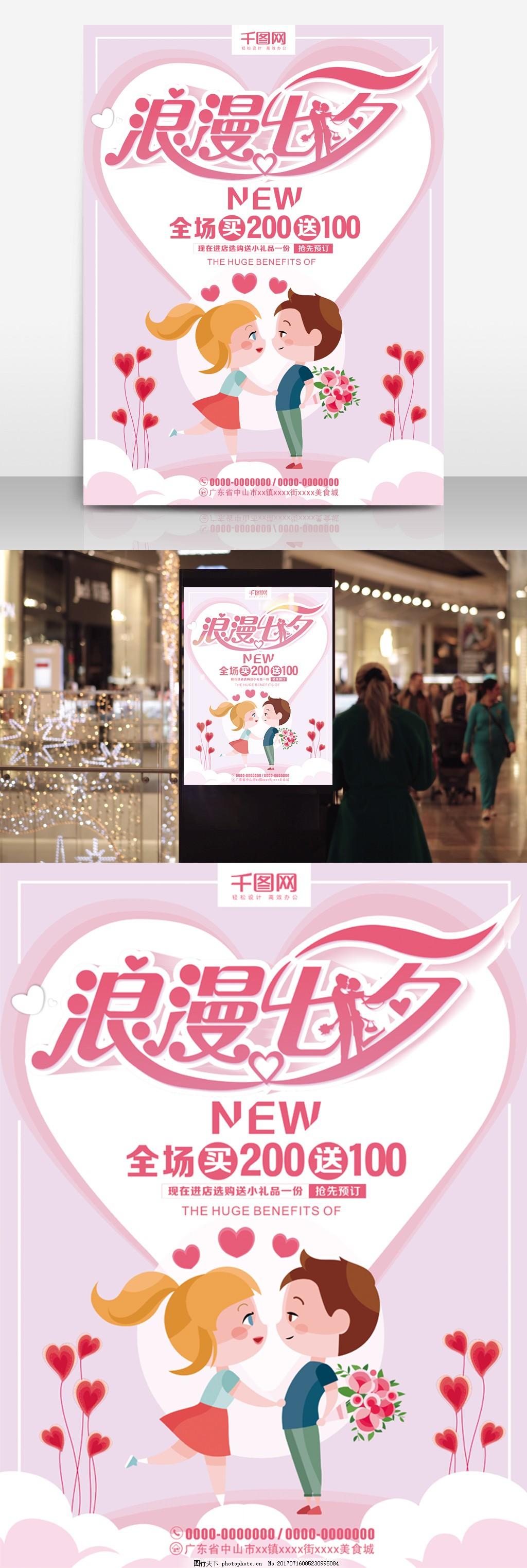 粉色浪漫七夕情人节卡通促销海报 花蕊 花朵 手绘花 人物 七夕字体