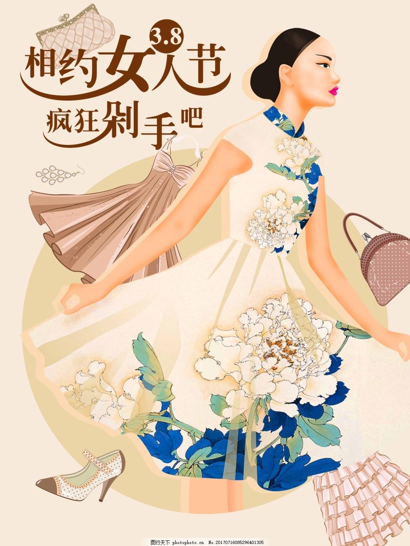 相约女人节促销海报 节日 手绘 唯美 购物 花朵