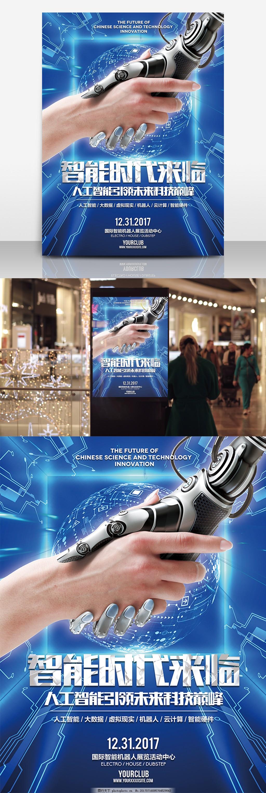 智能科技 人工智能 机器人 科幻 海报 展板 促销 宣传 大数据 云计算