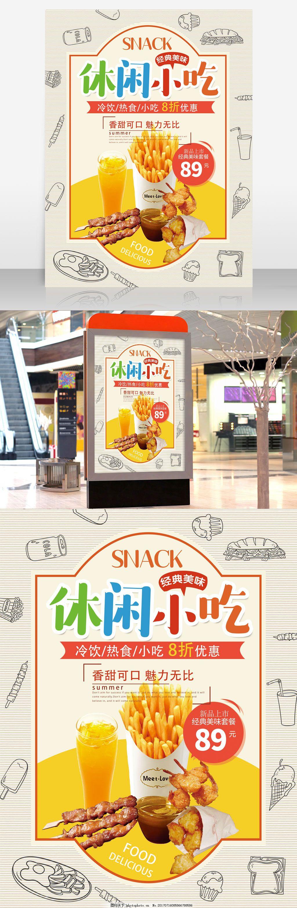 美食宣传海报 设计 休闲小吃矢量素材 餐饮 休闲小吃模板下载 奶茶店