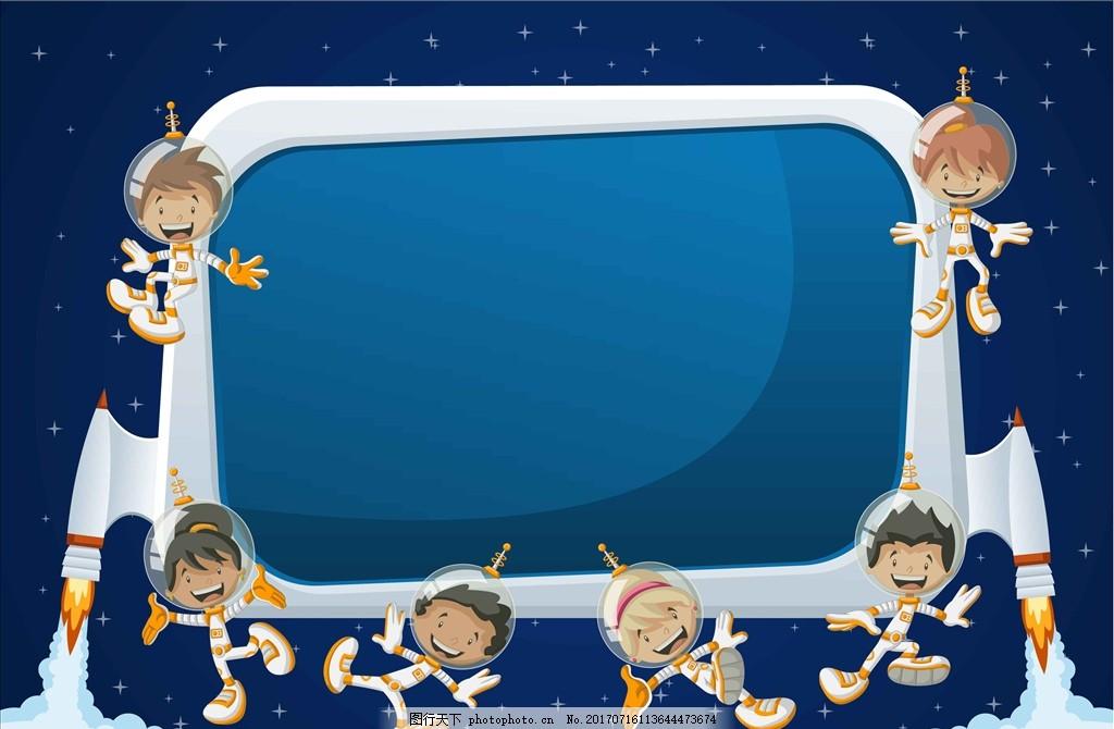 卡通航天员 宇宙 太空 星空 星星 宇航员 航天员 火箭 漂浮 星系 星球