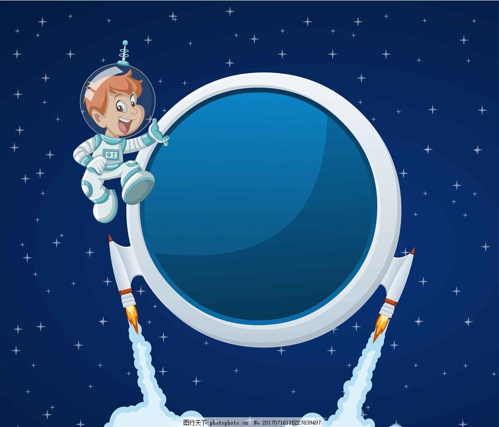 宇宙 太空 星空 星星 宇航员 航天员 火箭 漂浮 星系 星球 显示屏