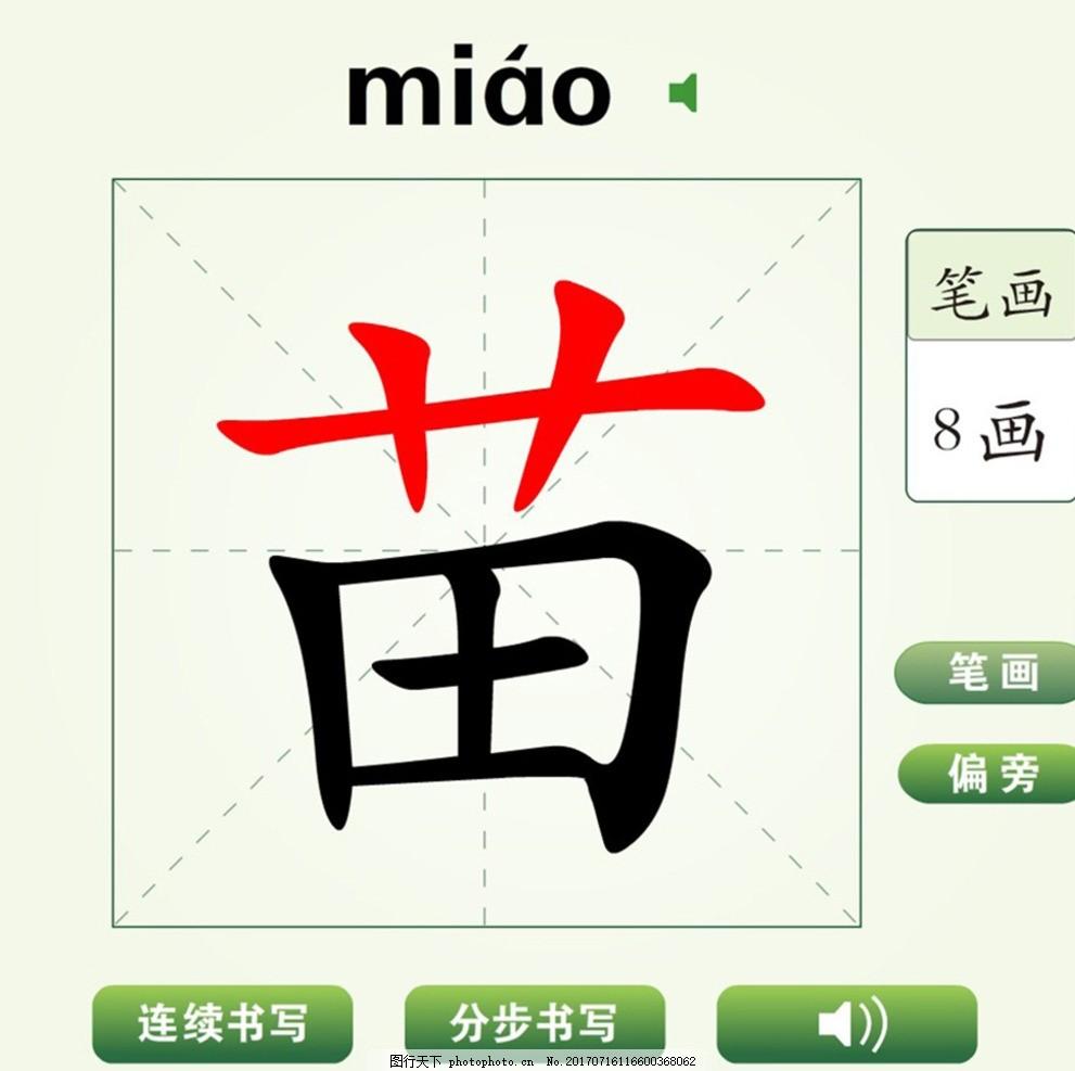 中国汉字苗字视频视频动画笔画野夏季教学钓图片