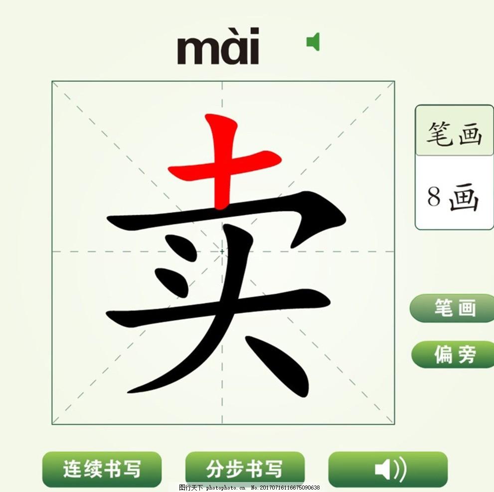 中国汉字卖字动画教学泳衣视频视频笔画秀图片
