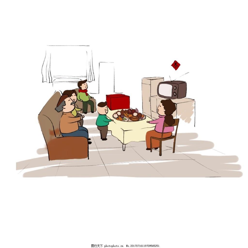 手绘家庭看电视元素