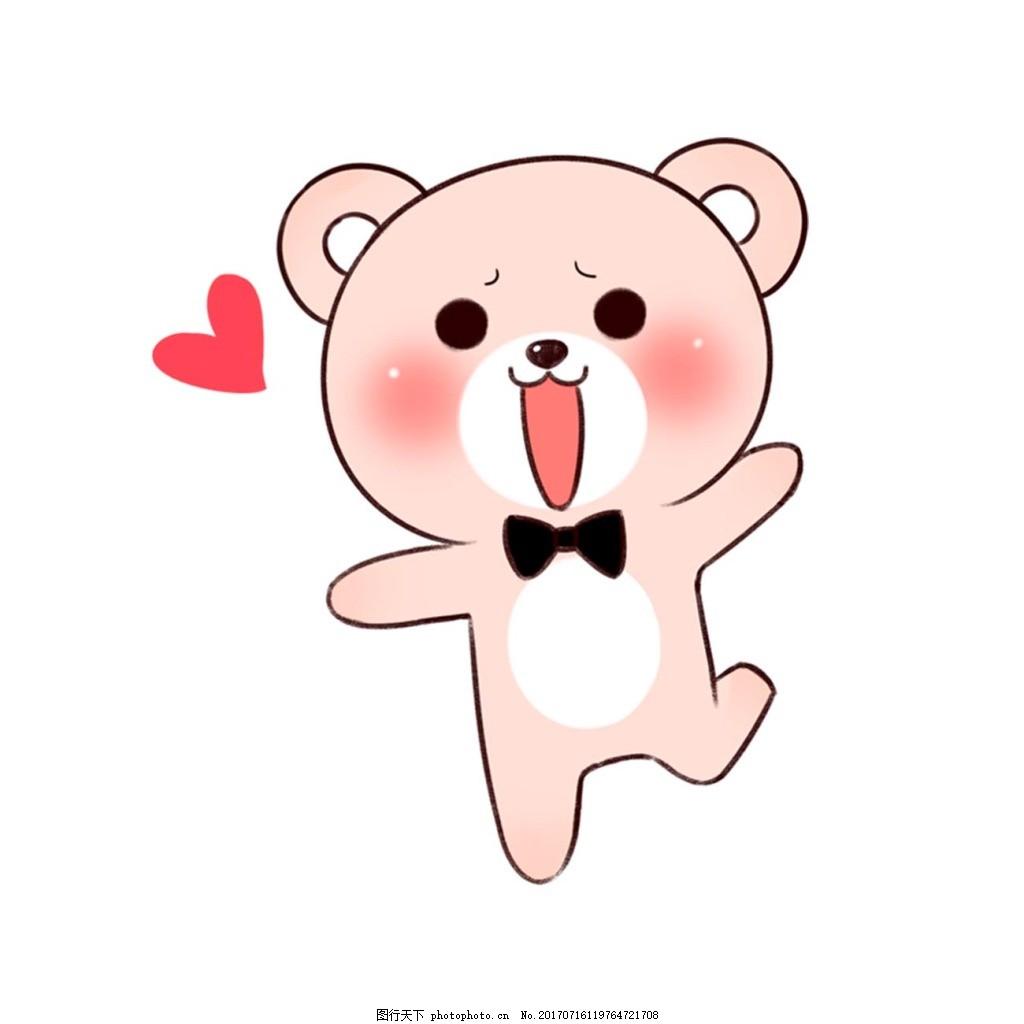 卡通小熊png元素 动物 手绘 爱心 爱情 害羞