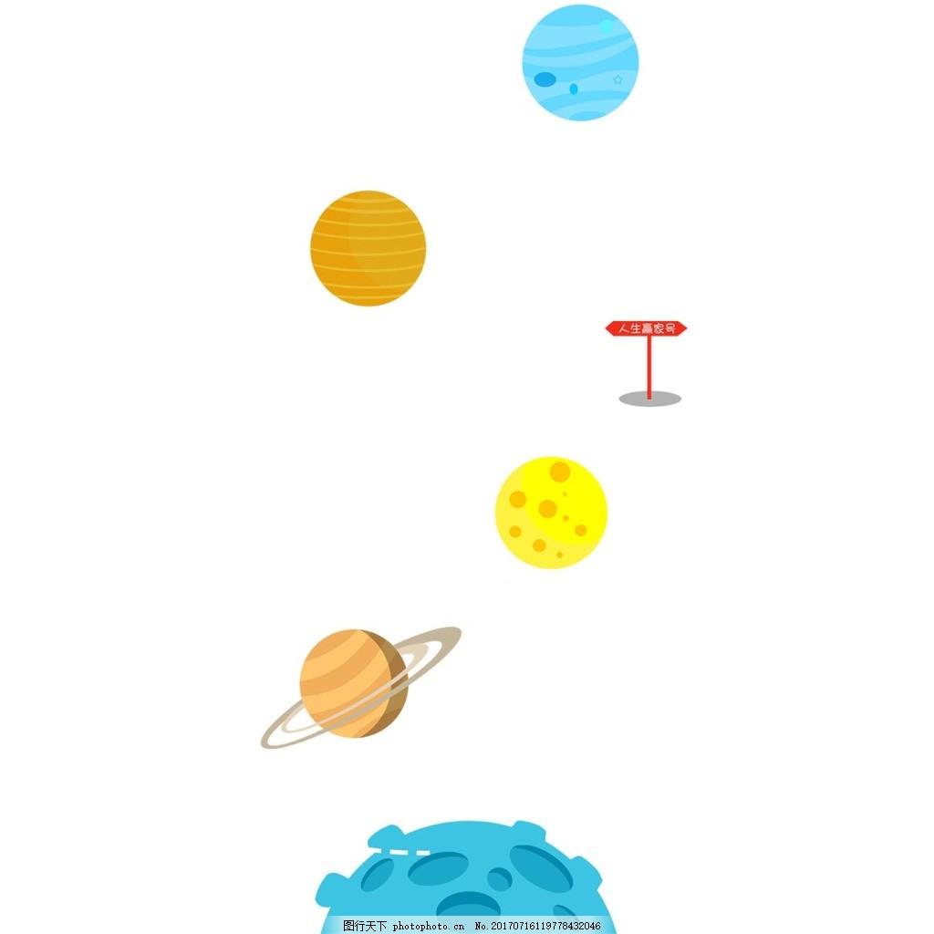 圆形小球png元素 地球 月球 宇宙 手绘 图案 圆球