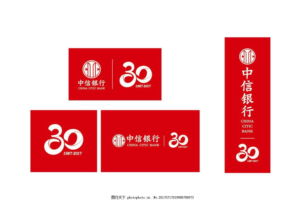 中信银行30周年 30周年标识 中信银行 30周年 字体设计 数字设计 设计