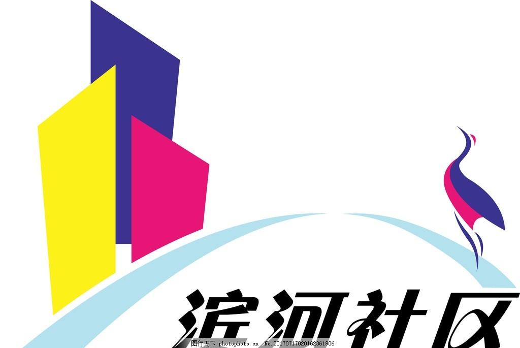 logo 滨河社区 环保 城市 河流 仙鹤 桥梁 链接 楼宇 彩色 天空 设计