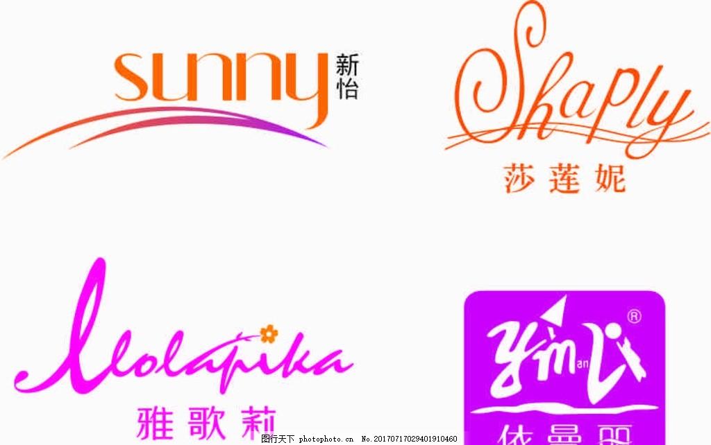 新怡内衣 雅歌莉 莎莲妮 依曼丽 新怡商标 商标logo 设计 广告设计