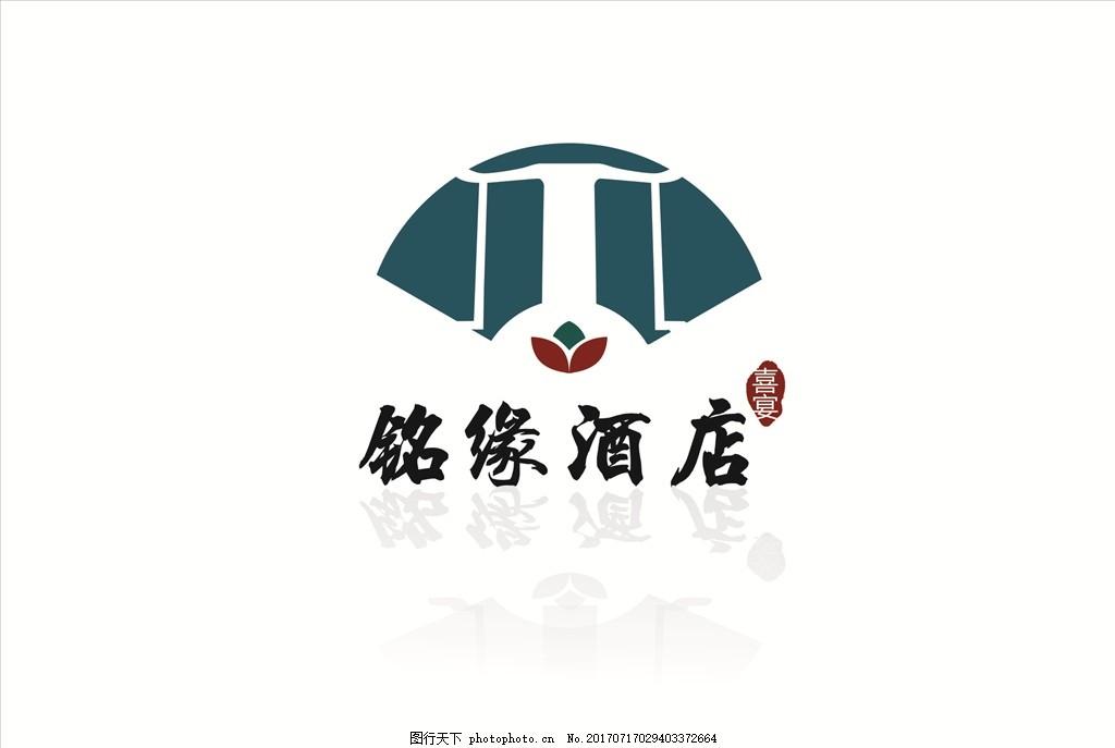 中式logo 酒店标识 酒店logo 矢量图 中式椅子 扇形 印章 古典 饭店图片