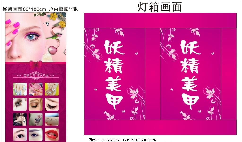 美甲 美容 美睫 美女 玫瑰红 纹身 红唇 文艺 灯箱 展架 设计 广告