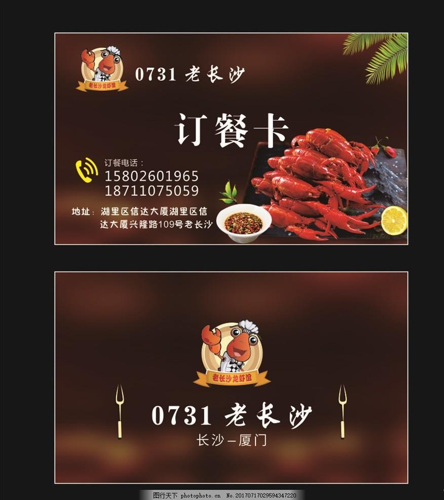 卡片名片设计 模版下载 甜品名片 蛋糕名片 巧克力 名片模板 广告设计