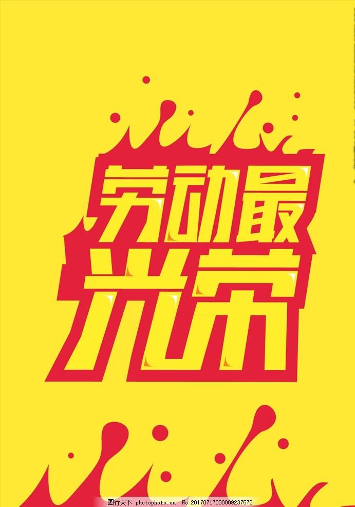 劳动最光荣 劳动节 革命 字体设计 海报